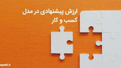 Photo of ارزش پیشنهادی در مدل کسب و کار و انواع آن