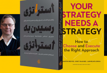 Photo of استراتژی رسیدن به استراتژی